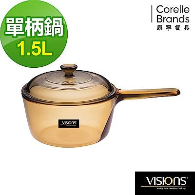 美國康寧 Visions單柄晶彩透明鍋-1.5L