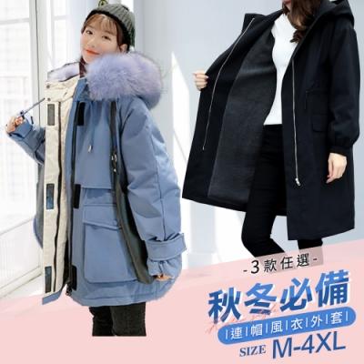 【LANNI 藍尼】現+預 甜美收腰保暖連帽風衣外套-三款任選(中長版外套/風衣/大衣)