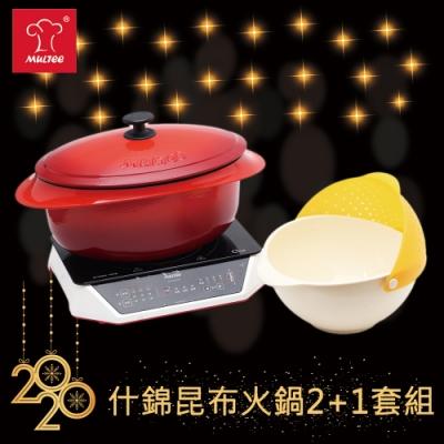 2020年節限定【摩堤】什錦昆布火鍋(A4F13+瀝水籃+32橢圓鑄鐵鍋)