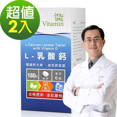 江醫師健康鋪子 Dr. Vitamin L-乳酸鈣2盒(180粒/盒)