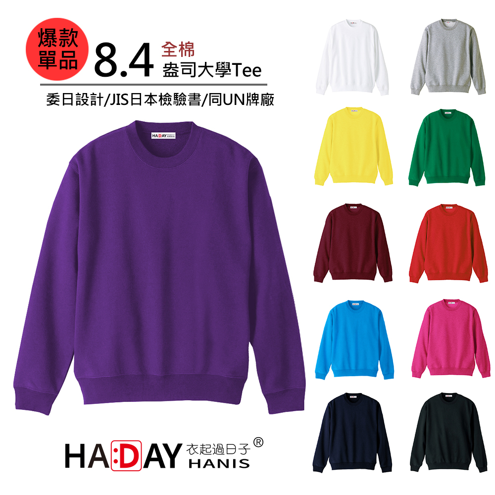 HADAY 重量級8.4盎司 全棉圓領大學T 委託日本設計 毛巾底布 紫羅蘭