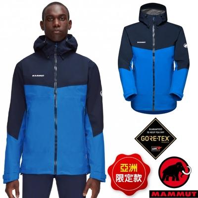 長毛象 亞洲限定 男新款 超輕量GoreTex防水防風透氣外套.夾克_冰藍/海洋藍