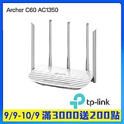 TP-Link Archer C60 AC1350 無線雙頻網路wifi分享器路