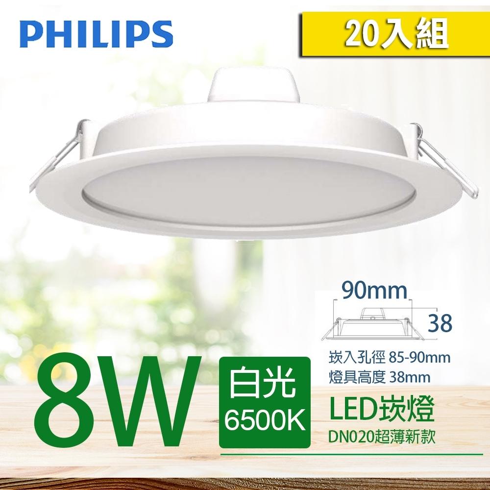 20入組【PHILIPS 飛利浦】LED薄型崁燈 8W  DN020B