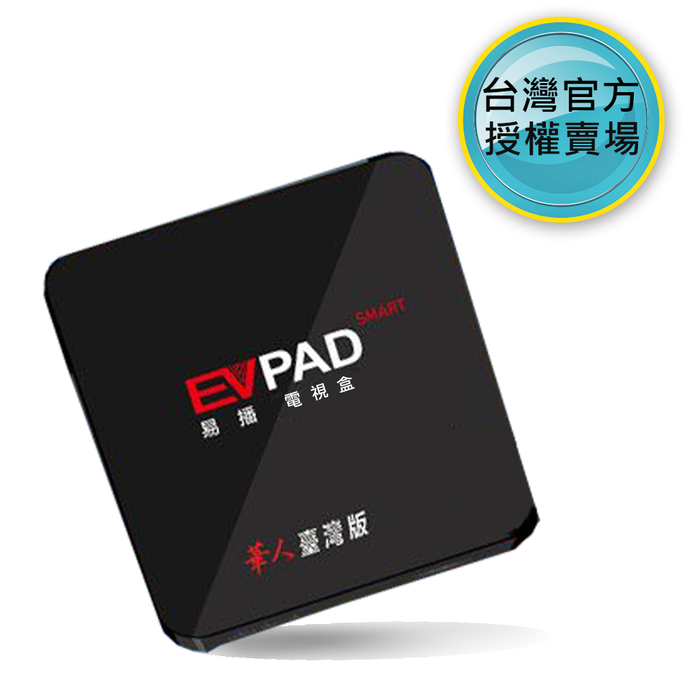 EVPAD SMART 易播 4K 藍芽 智慧電視盒 華人台灣版-急速配 @ Y!購物