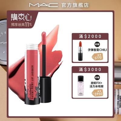 MAC 超持色乳霜唇釉