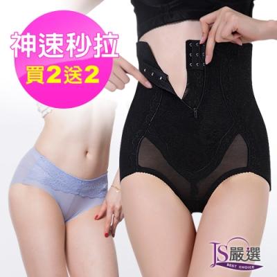 【JS嚴選】秒拉瞬間極塑窈窕塑褲(秒拉褲*2+隨機小褲褲*2)