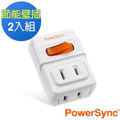 PowerSync 群加 2P 1開2插安全節能壁插/2入組(TWT212NN)