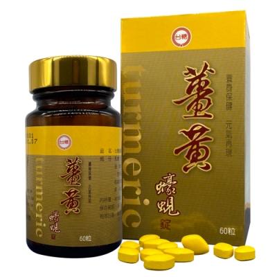 台糖 薑黃蠔蜆錠(60錠/瓶)x2瓶
