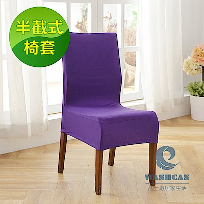 Washcan瓦士肯 時尚典雅素色餐桌椅 彈性半截式椅套-茄紫色-雙入
