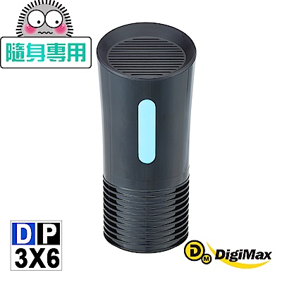 DigiMax 侍衛級超淨化空氣清淨除塵螨機 DP-3X6