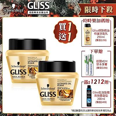 Gliss 極致精油修護髮膜300ml 買1送1