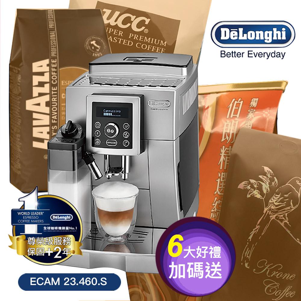 【義大利Delonghi】典華型ECAM23.460.S義式全自動咖啡機+送四品牌咖啡豆