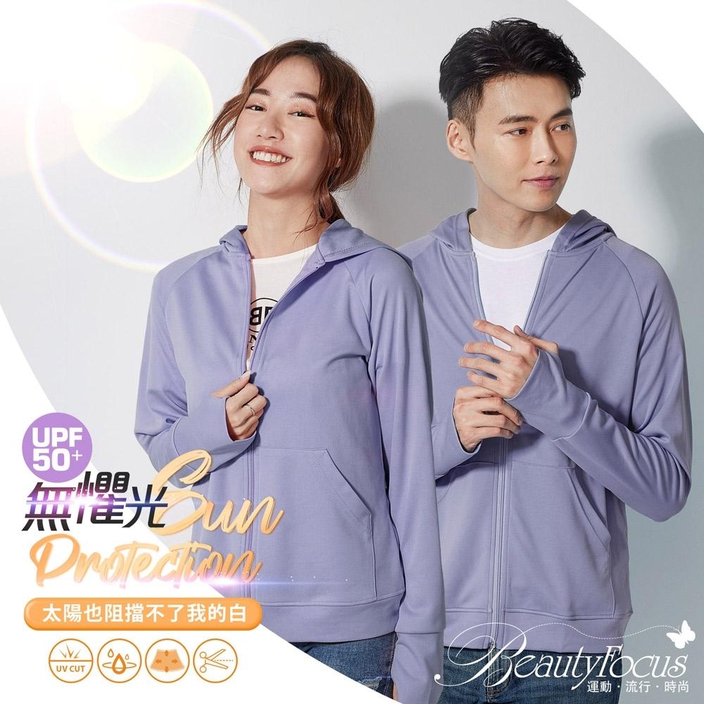 BeautyFocus UPF50+網眼機能防曬外套(淺紫)