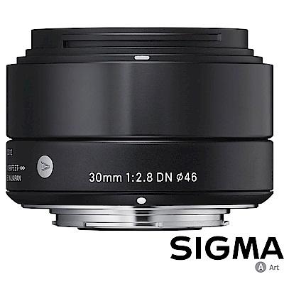 SIGMA 30mm F2.8 DN Art (公司貨) 微單眼專用鏡頭