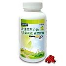 素天堂 金盞花葉黃素液體膠囊 (30mg)