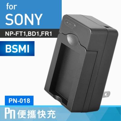 Kamera 電池充電器 for Sony NP-FT1,BD1,FR1 (PN-018)