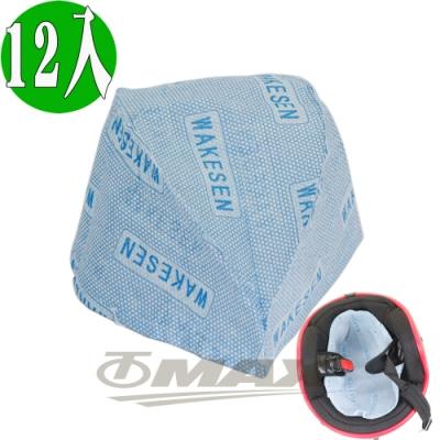 OMAX免洗純木漿安全帽內櫬套-12入(4包裝)-快