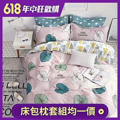 (限時下殺) 3-HO 雪紡棉 單/雙/大均價 床包枕套組 多款任選