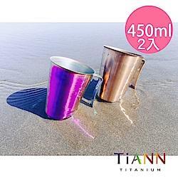 TiANN純鈦 啤酒杯450ml 2入組(雙色可選)