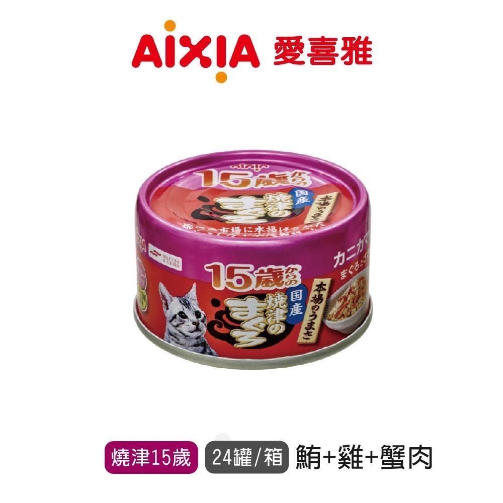 【Aixia】愛喜雅-人氣燒津系列15歲1號-鮪+雞+蟹肉(24罐/箱)