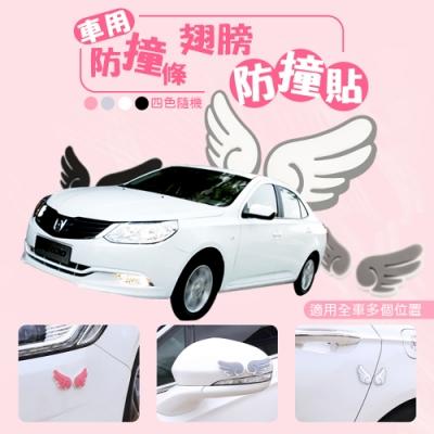 車用防撞條翅膀防撞貼(超值二入)