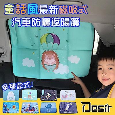Desir-童話風最新磁吸式汽車防曬遮陽簾