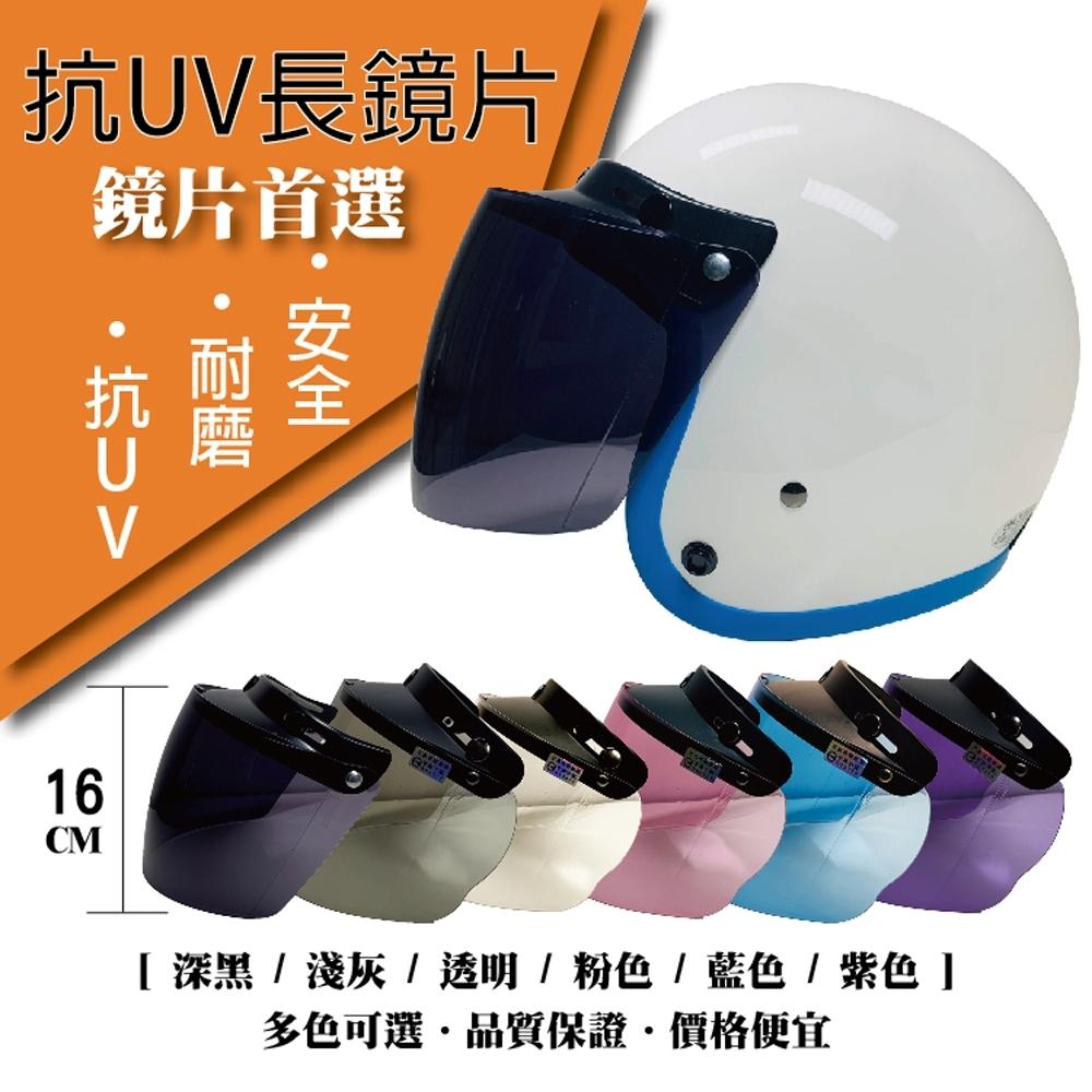 【T-MAO】安全帽鏡片 抗UV長鏡片 3片裝 特殊色 超遮陽(三扣式專用│護目鏡│防紫外線│機車│台灣製造)
