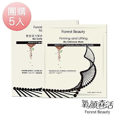 氧顏森活 Forest Beauty 珍愛版 雙重彈力緊緻生物纖維面膜 5盒