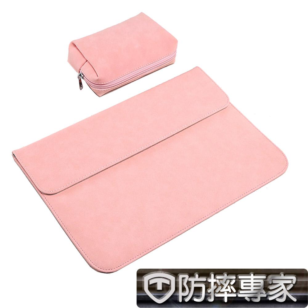 防摔專家 Macbook 15吋吸附式收納袋/保護內袋(附收納小包)