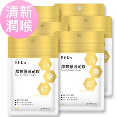 BHK's 綠蜂膠薄荷錠 (15粒/袋)6袋組