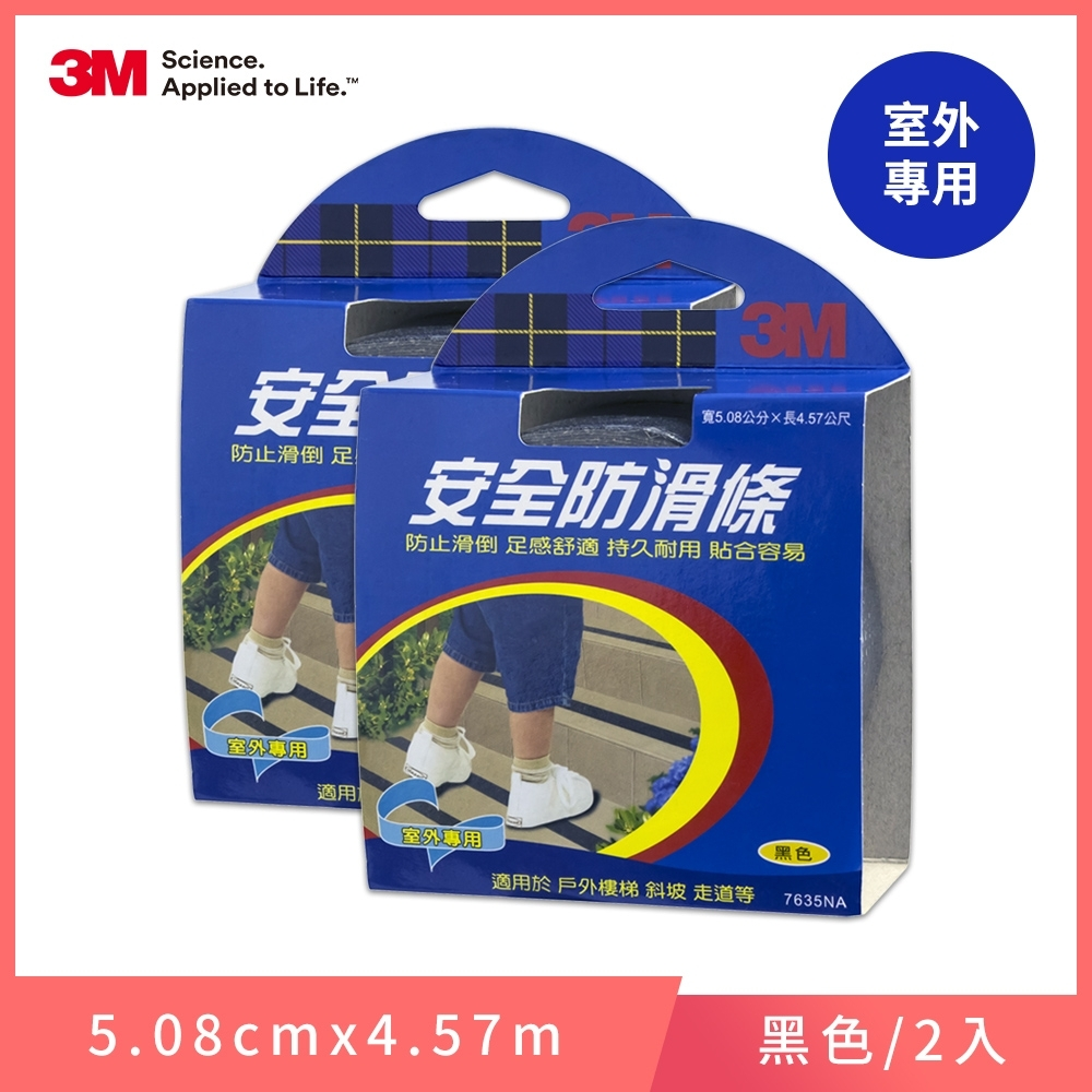 3M 7635NA 安全防滑條室外專用-黑 (5.08CMx4.57M)-2入組