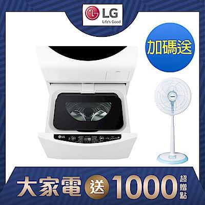 LG樂金 TWINWash 2KG Mini洗衣機 WT-D200HW 冰磁白