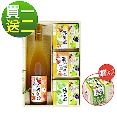 醋桶子 幸福健康果醋4入禮盒組(加贈綜合隨身包<b>2</b>盒)