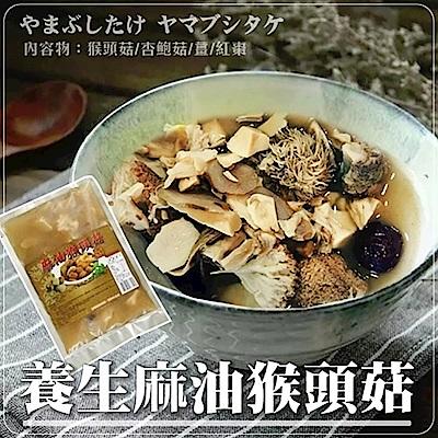 【海陸管家】上等麻油猴頭菇(每包250g±10%) x6包