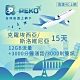 【PEKO】克羅埃西亞/斯洛維尼亞上網卡 網卡 SIM卡 15日 12GB流量 product thumbnail 1