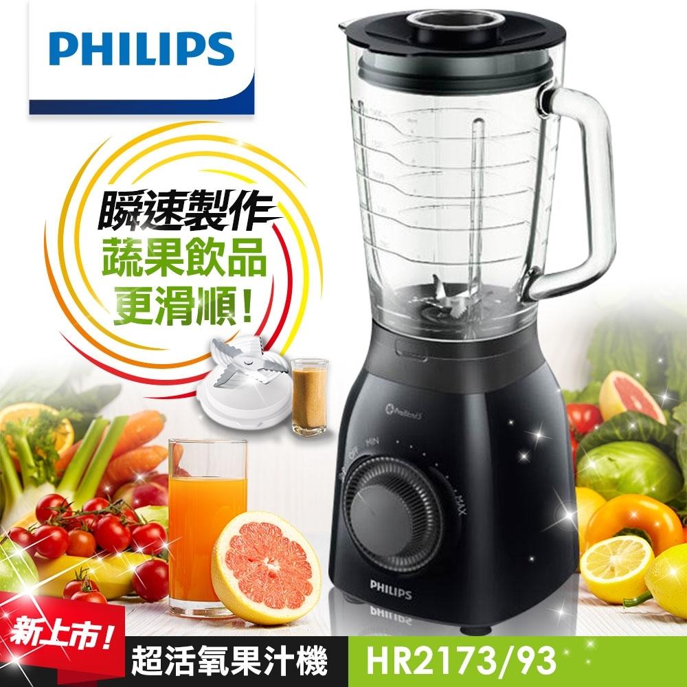 飛利浦 PHILIPS 超活氧果汁機(HR2173/93)