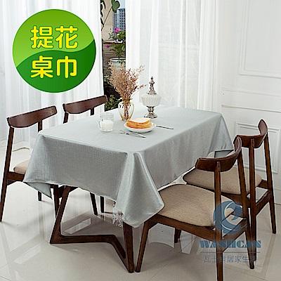 Washcan瓦士肯 輕奢提花桌巾 馬德里-藍 138*180cm