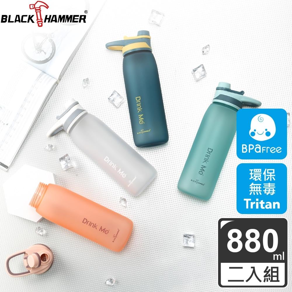 (二入組)義大利BLACK HAMMER 手提運動瓶880ML