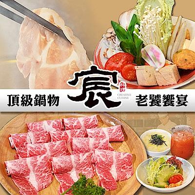 (台北)宸料理 頂級鍋物老饕饗宴