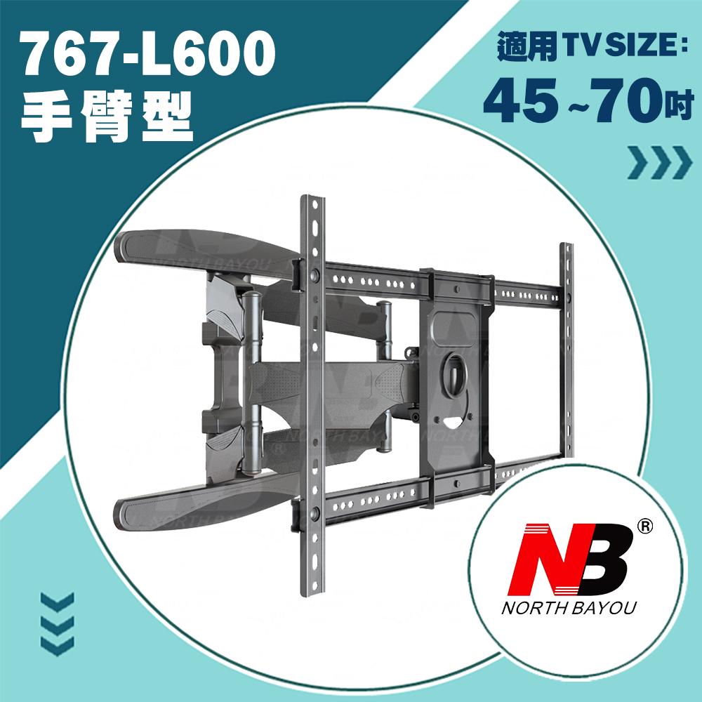 NB 767-L600/45-70吋手臂式液晶電視壁掛架