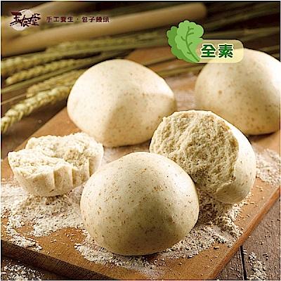 玉食堂 全麥饅頭(5入)