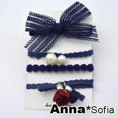 AnnaSofia 鏤蕾蝶結 純手工彈性髮束髮圈髮繩4件組(藏藍系)