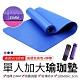 【御皇居】加大 - 單人瑜珈墊 皮拉提斯墊(超厚15mm極柔軟) product thumbnail 2
