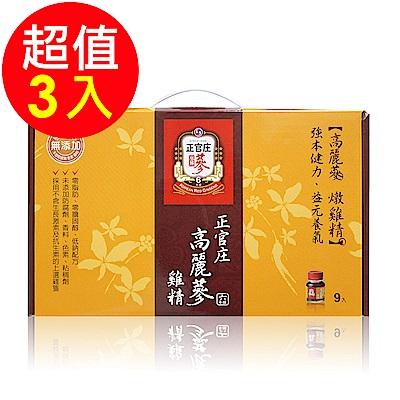 正官庄 高麗蔘雞精9入禮盒x3盒