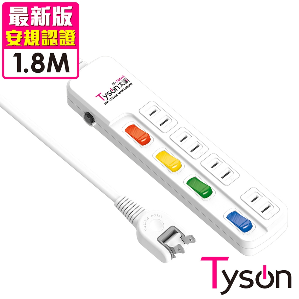 Tyson太順電業 TS-244AS 2孔4切4座延長線(轉向插頭)-1.8米
