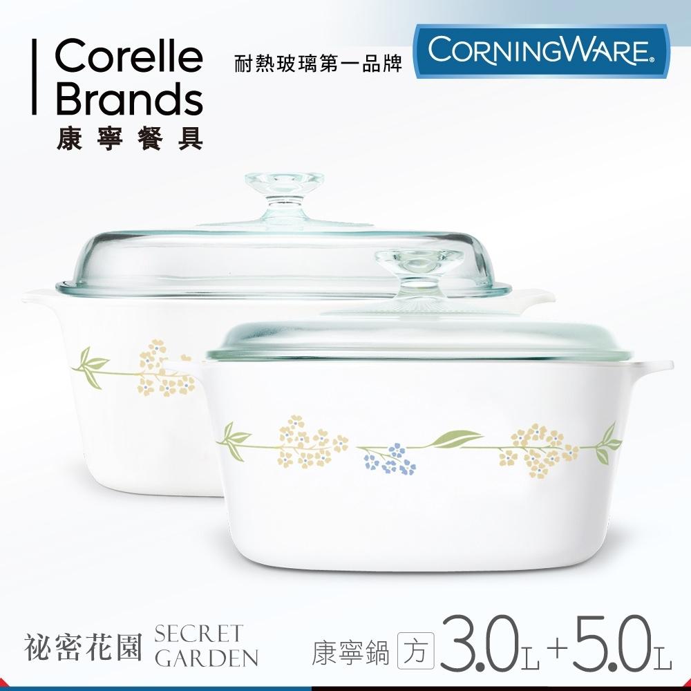 美國康寧 CORNINGWARE 祕密花園方型康寧鍋3L+5L