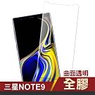 三星 Galaxy Note 9 全膠 高清 曲面透明 手機貼膜-超值3入組