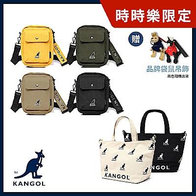 [時時樂限定送袋鼠吊飾]【KANGOL】夏日出遊輕便小包 - 多款任選