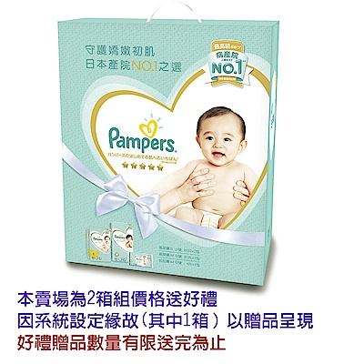(2箱組合)幫寶適一級幫紙尿褲玩具盒裝(S60片x2+M52片x1+拉拉褲M4片)